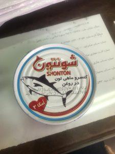 خرید انواع تن ماهی ارزان در بازار ایران