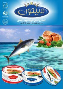 ارزان ترین مارک تن ماهی سیحون