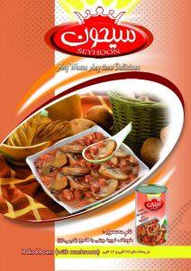 صادرات کنسرو لوبیا با قارچ به قیمت کارخانه
