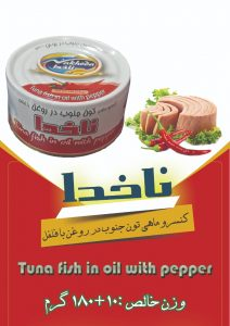 قیمت خرید تن ماهی عمده